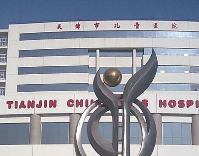 天津市儿童医院三甲 医院地址