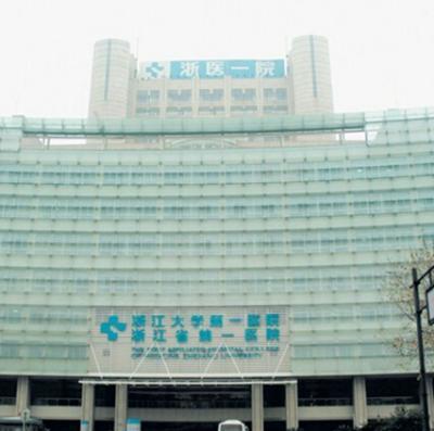 浙江大学医学院整形外科学位点负责单位 浙江省整形外科,医学美容学会