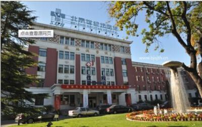 首都医科大学附属北京世纪坛医院(北京铁路总医院),原为铁道部