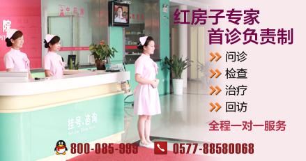 温州红房子医院