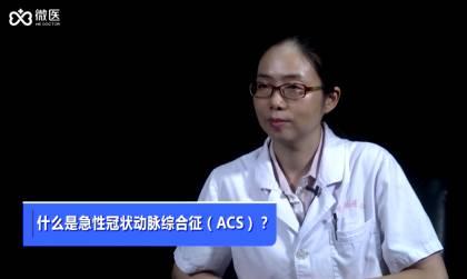 什么是急性冠状动脉综合征?